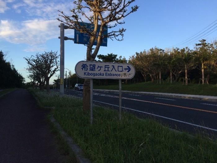 希望ヶ丘ビーチ (8)